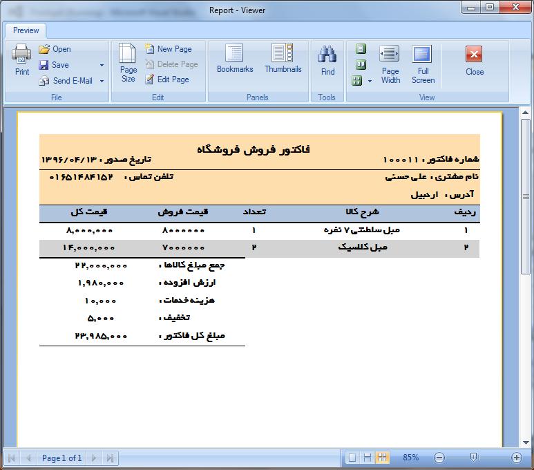 سورس کد صدور فاکتور در سی شارپ (12)
