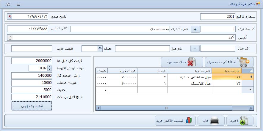 سورس کد صدور فاکتور در سی شارپ (7)