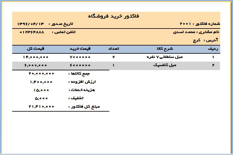 سورس کد صدور فاکتور در سی شارپ (8)