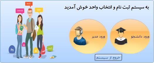 سورس کد ثبت نام و انتخاب واحد دانشجو با سی شارپ (1)