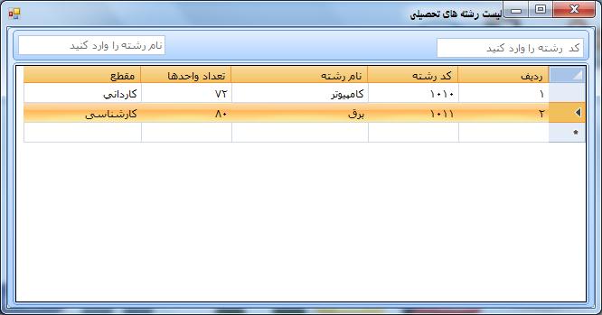 سورس کد ثبت نام و انتخاب واحد دانشجو با سی شارپ (11)