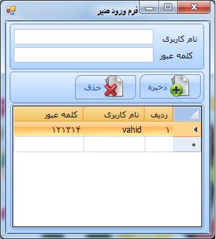 سورس کد ثبت نام و انتخاب واحد دانشجو با سی شارپ (12)
