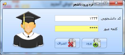 سورس کد ثبت نام و انتخاب واحد دانشجو با سی شارپ (13)