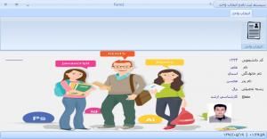 سورس کد انتخاب واحد دانشجو با سی شارپ