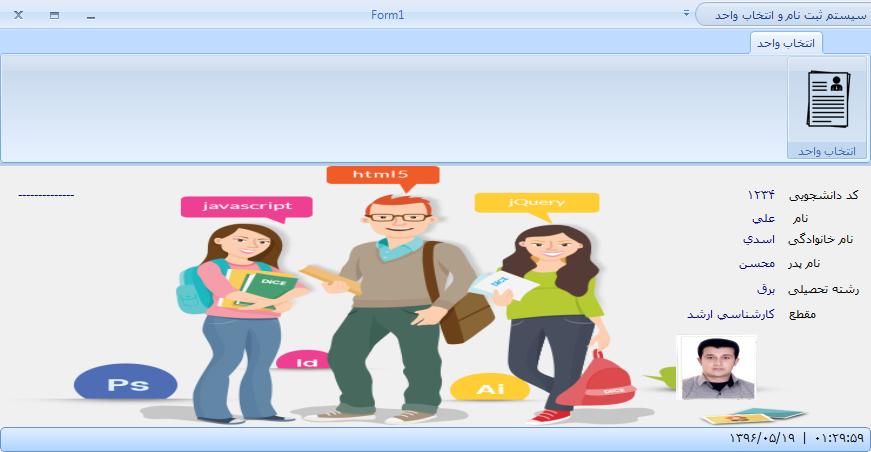 سورس کد ثبت نام و انتخاب واحد دانشجو با سی شارپ (14)