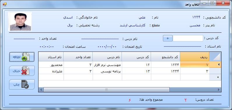 سورس کد ثبت نام و انتخاب واحد دانشجو با سی شارپ (15)