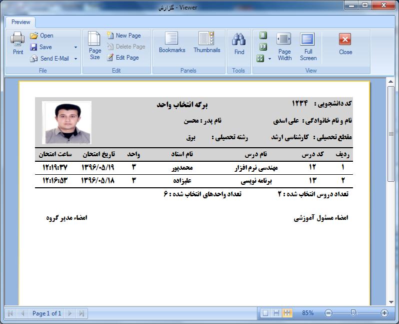 سورس کد ثبت نام و انتخاب واحد دانشجو با سی شارپ (16)