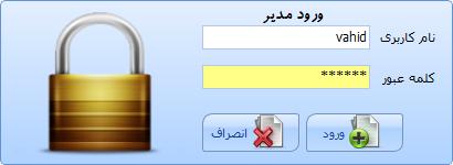سورس کد ثبت نام و انتخاب واحد دانشجو با سی شارپ (2)