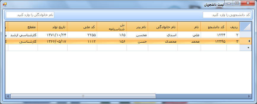 سورس کد ثبت نام و انتخاب واحد دانشجو با سی شارپ (5)