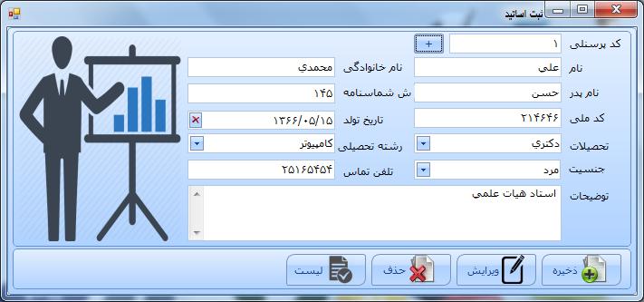 سورس کد ثبت نام و انتخاب واحد دانشجو با سی شارپ (6)