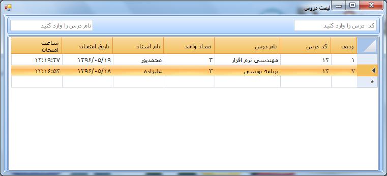 سورس کد ثبت نام و انتخاب واحد دانشجو با سی شارپ (9)