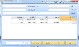سورس کد دفترچه تلفن با تکنولوژی Entity framework