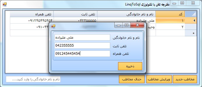 سورس کد دفترچه تلفن و تکنولوژی Linq با سی شارپ