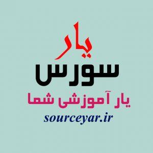 معرفی وب سایت آموزش برنامه نویسی سورس یار