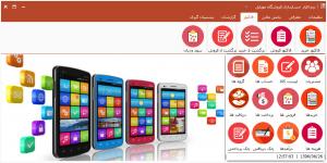 آموزش پیاده سازی نرم افزار حسابداری فروشگاه موبایل با سی شارپ