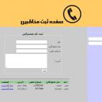 سورس دفترچه تلفن تحت وب با PHP