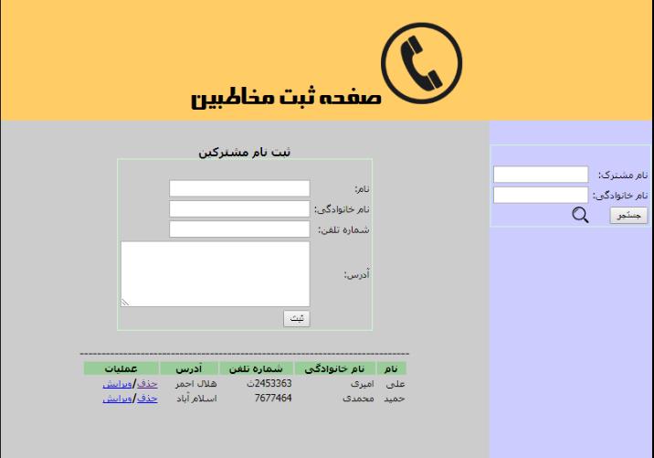 سورس دفترچه تلفن تحت وب با PHP (1)