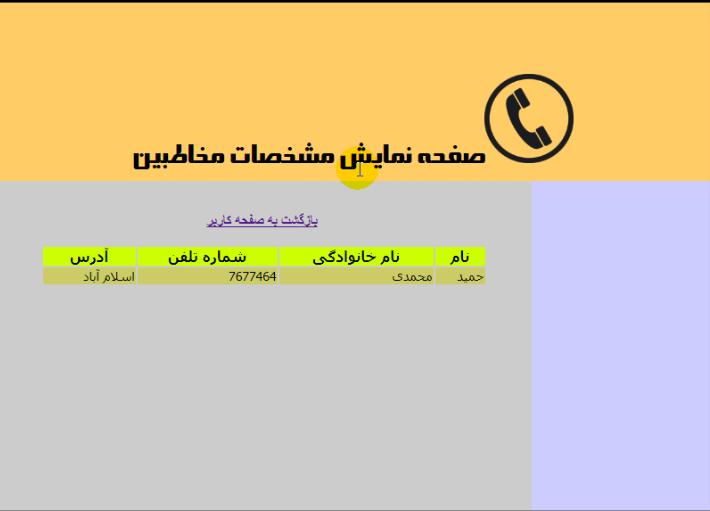 سورس دفترچه تلفن تحت وب با PHP (2)