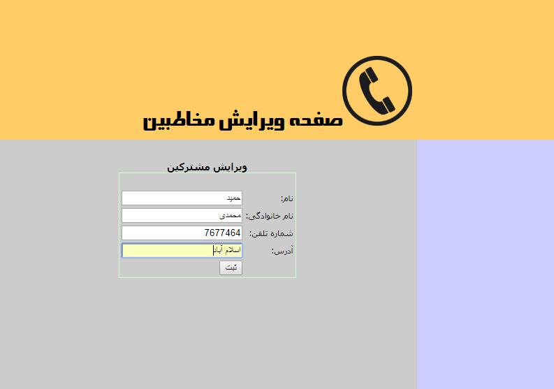 سورس دفترچه تلفن تحت وب با PHP (3)