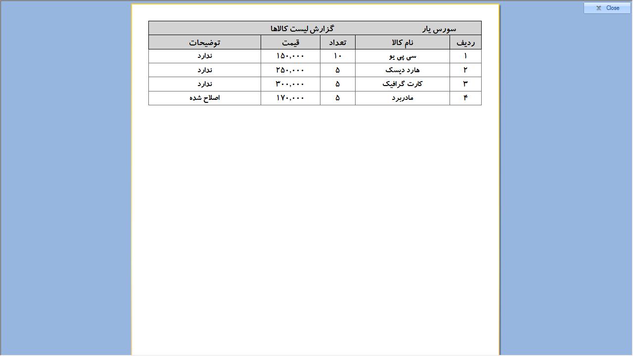 سورس کد چاپ نمودار با استیمول سافت در سی شارپ (2)
