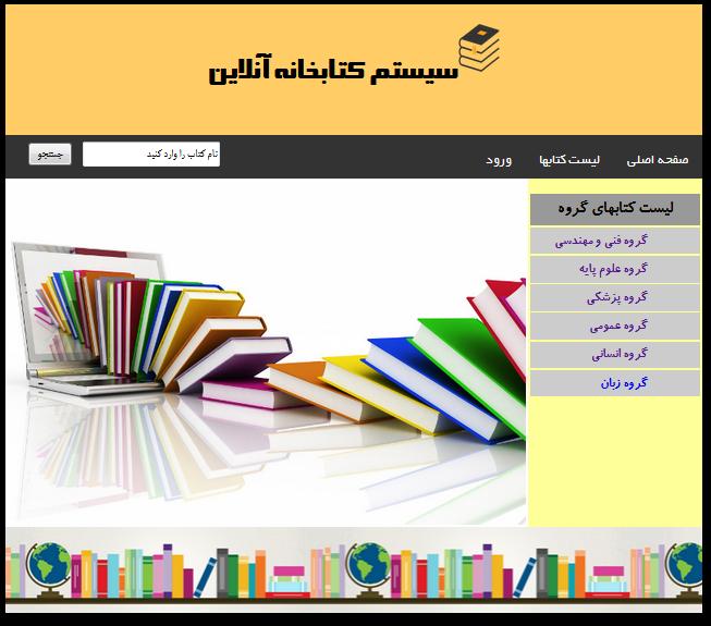 سورس کد کتابخانه تحت وب به زبان PHP (1)