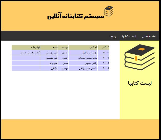 سورس کد کتابخانه تحت وب به زبان PHP (3)