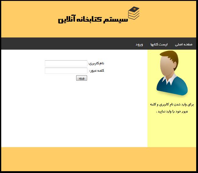 سورس کد کتابخانه تحت وب به زبان PHP (4)