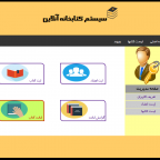 سورس کد کتابخانه تحت وب به زبان PHP