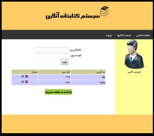 سورس کد کتابخانه تحت وب به زبان PHP (6)