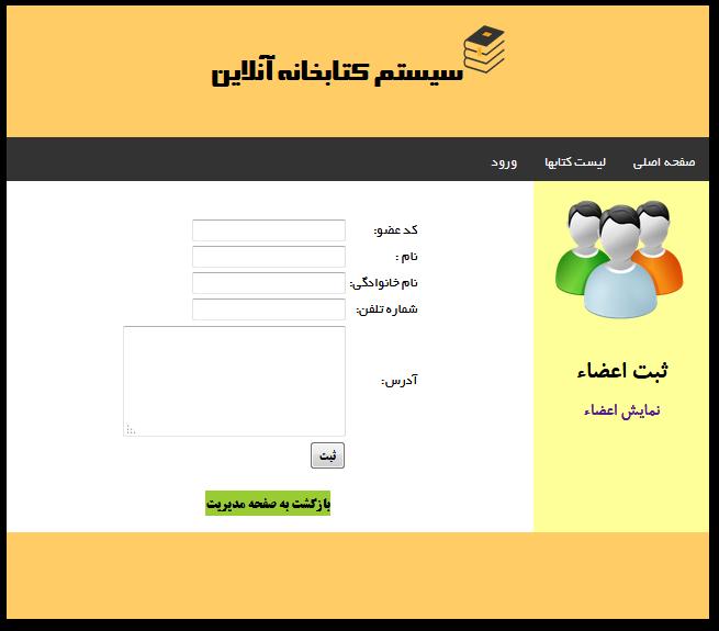سورس کد کتابخانه تحت وب به زبان PHP (7)