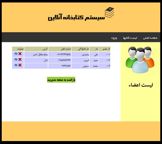 سورس کد کتابخانه تحت وب به زبان PHP (8)