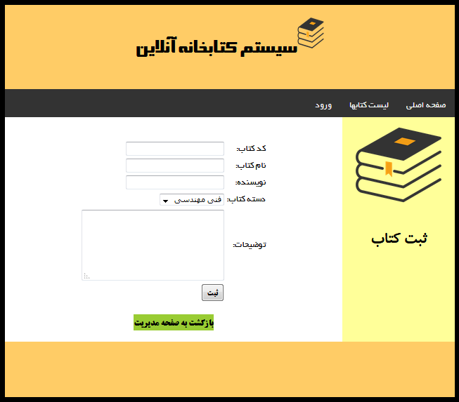 سورس کد کتابخانه تحت وب به زبان PHP (9)
