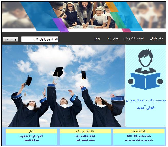 سورس کد ثبت نام دانشجو با php و mysql2