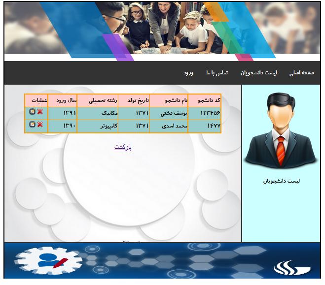 سورس کد ثبت نام دانشجو با php و mysql5