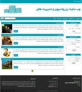 سورس کد مدیریت هتل و رزور اتاق به زبان php