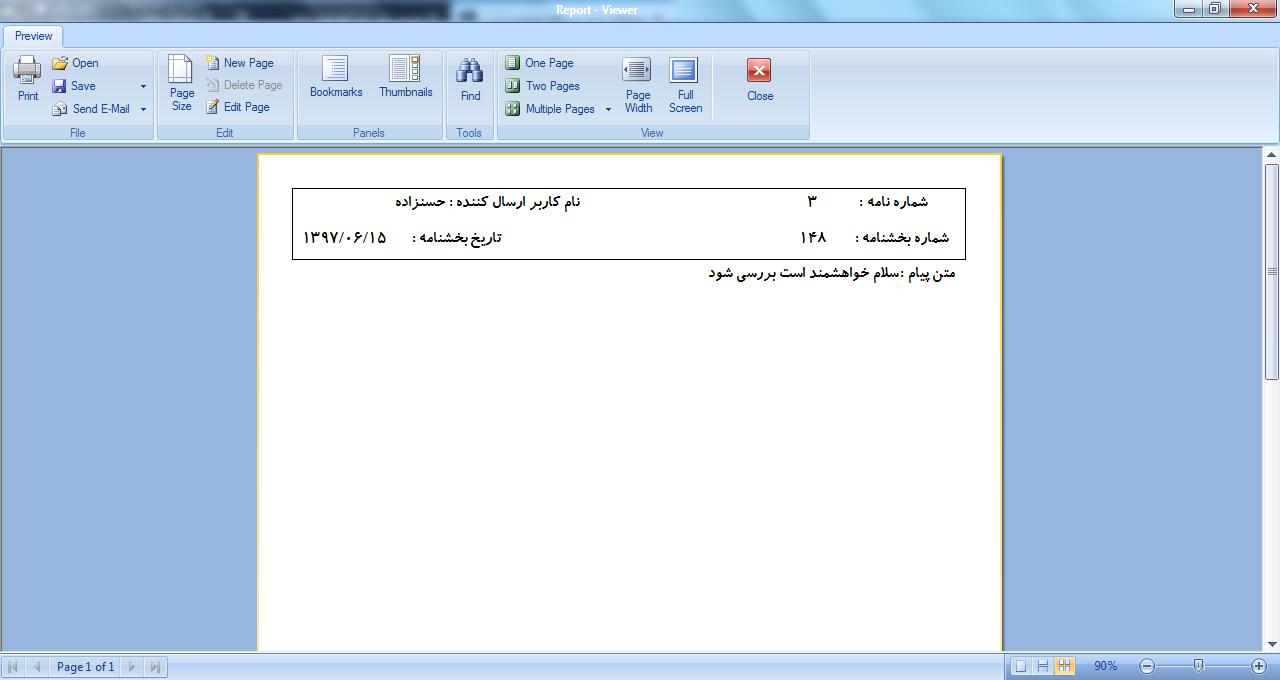 سورس مدیریت بخشنامه تحت شبکه با wpf در سی شارپ (10)