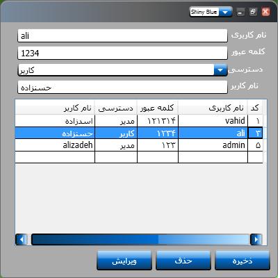 سورس مدیریت بخشنامه تحت شبکه با wpf در سی شارپ (3)