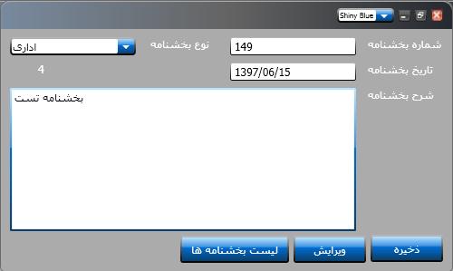 سورس مدیریت بخشنامه تحت شبکه با wpf در سی شارپ (4)