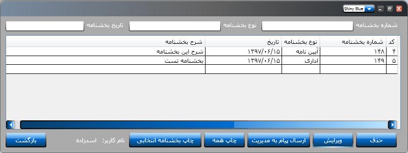 سورس مدیریت بخشنامه تحت شبکه با wpf در سی شارپ (5)