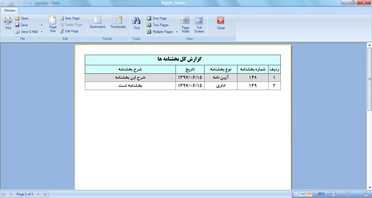 سورس مدیریت بخشنامه تحت شبکه با wpf در سی شارپ (6)