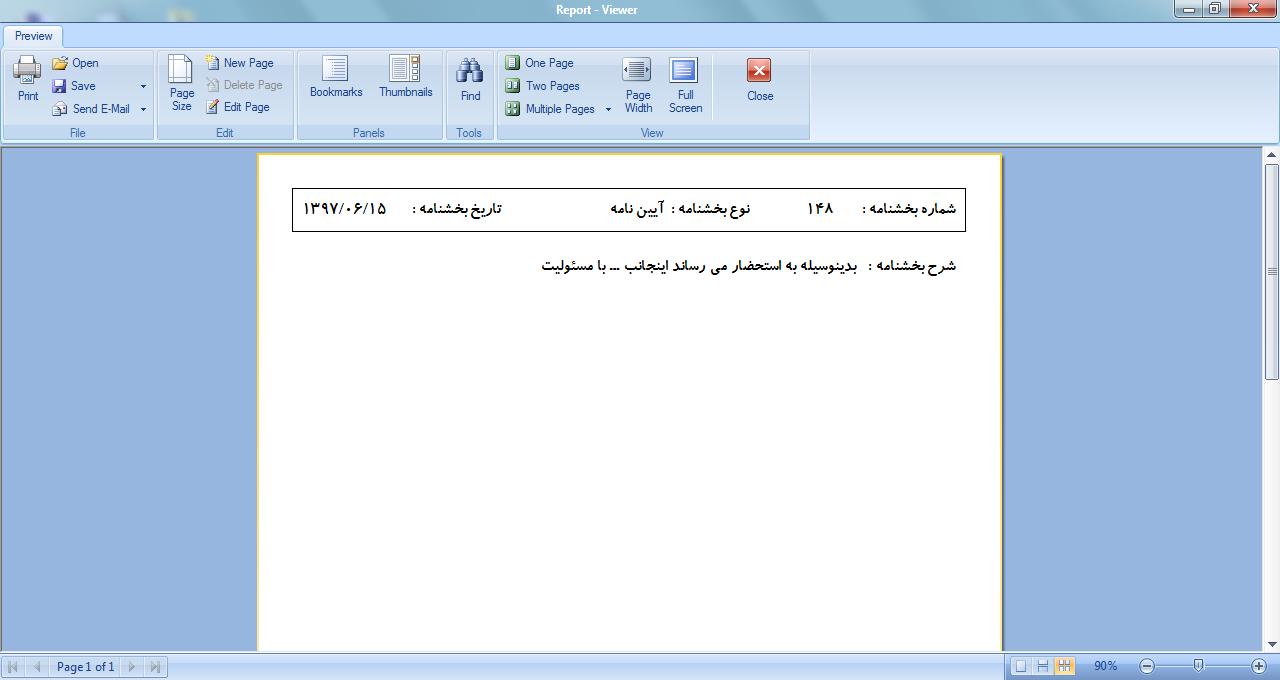 سورس مدیریت بخشنامه تحت شبکه با wpf در سی شارپ (7)