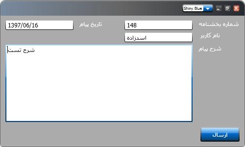 سورس مدیریت بخشنامه تحت شبکه با wpf در سی شارپ (8)