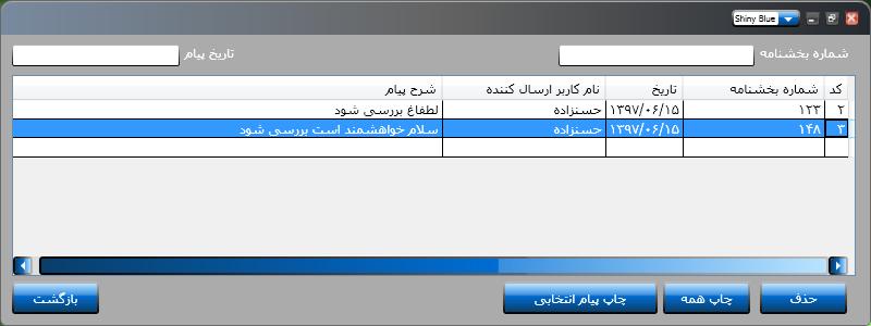 سورس مدیریت بخشنامه تحت شبکه با wpf در سی شارپ (9)
