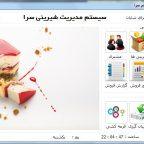 سورس کد مدیریت شیرینی سرا به زبان سی شارپ