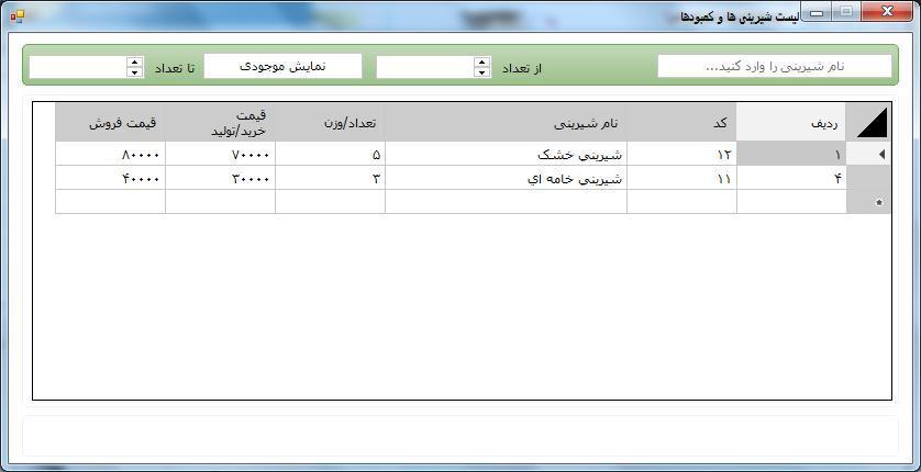 سورس کد مدیریت شیرینی سرا به زبان سی شارپ (3)