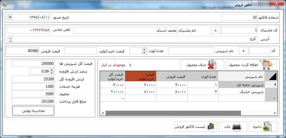 سورس کد مدیریت شیرینی سرا به زبان سی شارپ (4)