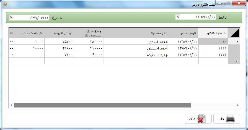 سورس کد مدیریت شیرینی سرا به زبان سی شارپ (5)