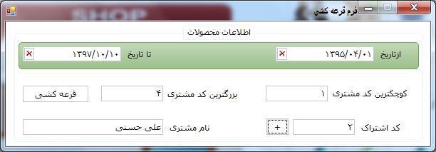 سورس کد مدیریت شیرینی سرا به زبان سی شارپ (6)