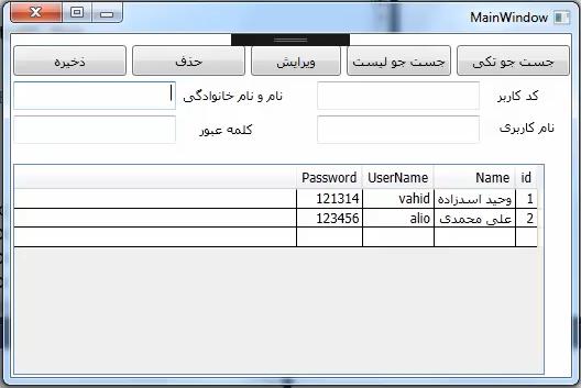 سورس کد ثبت و مدیریت اطلاعات با Entity Framework CodeFirst