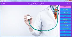 سورس کد مدیریت مطب پزشک با متریال دیزاین در wpf